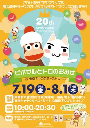 toro2019-04.jpg