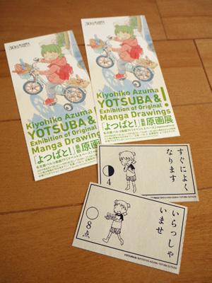 yotsubato2019-08.jpg