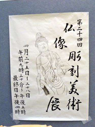 仏像彫刻美術展ポスター