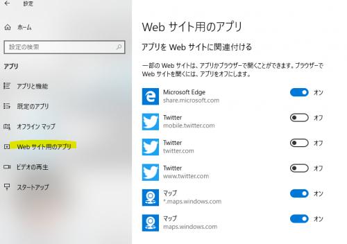Web用アプリ