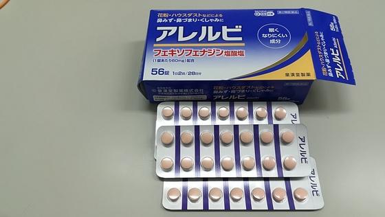 症 花粉 フェ フェナジン キソ