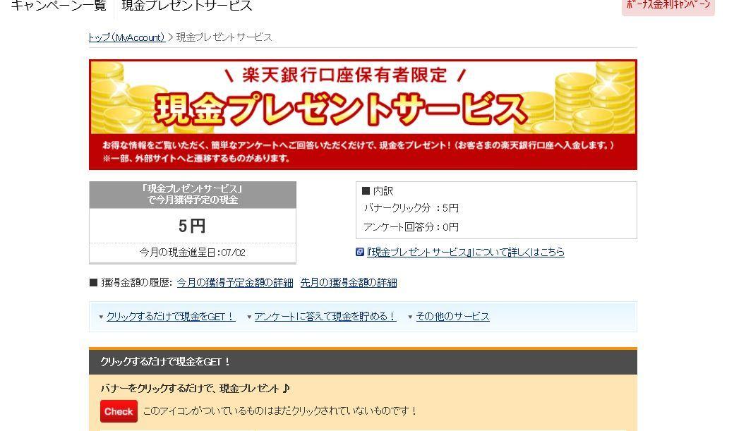 三菱東京UFJ銀行の自動積立定期預金から普通預金 …