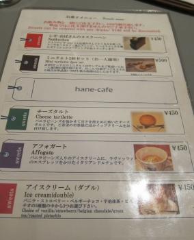 はIMG_0925 - コピー