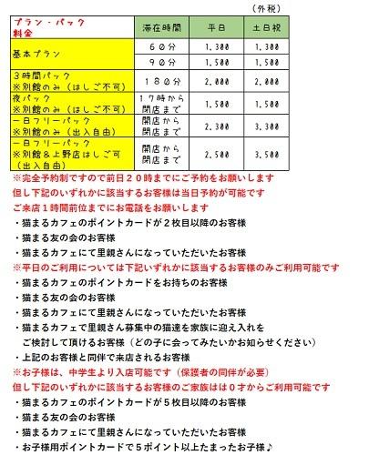 瑞江料金表20190708-02