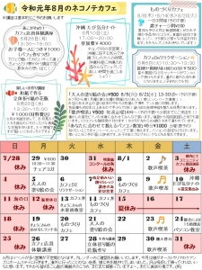 ネコノテ通信45号 2カレンダー