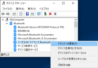 Bluetooth_driver_2.png