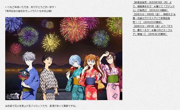 箱根湯本えゔぁ屋7月1日から7周年記念フェア開催 描き下ろし記念
