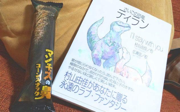 マンモスと恐竜