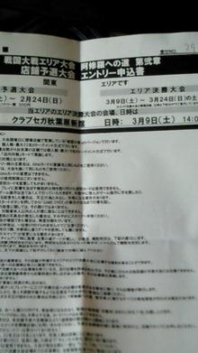 戦国大戦ブログ 天下NOBU