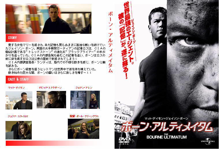 THE20BOURNE20ULTIMATUM.jpg