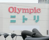 オリンピックニトリ