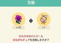 花を椅子に交換する