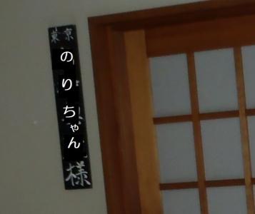 永平寺:名札P9172759文字