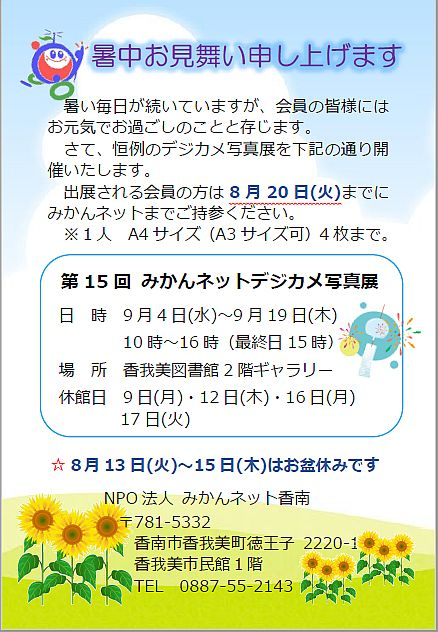 syotyumimai2019.jpg