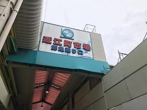 1643-近江町市場鮮魚通り口
