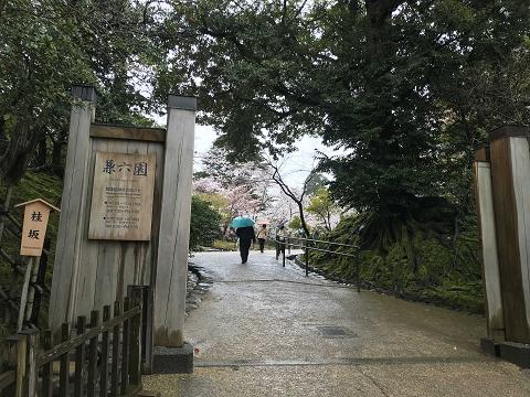 1646-兼六園:桂坂