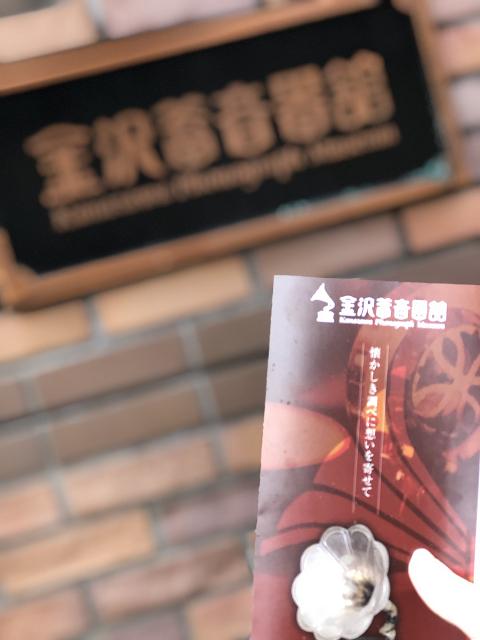 1656-金沢蓄音器館