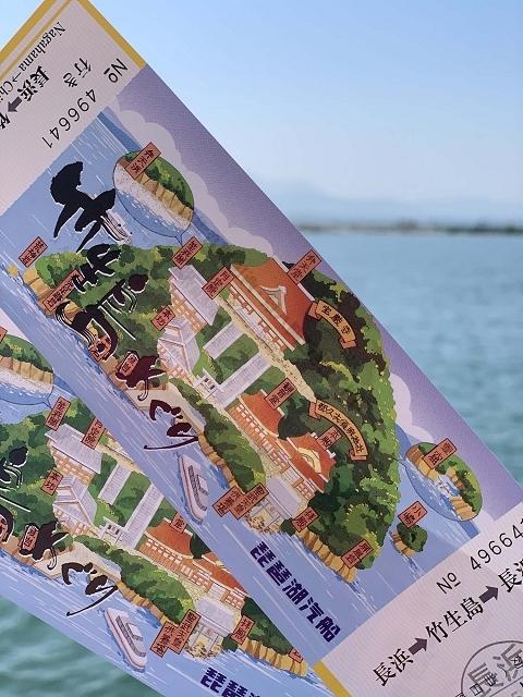 1669-竹生島遊覧船チケット