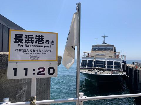 1685-長浜港行きのりば