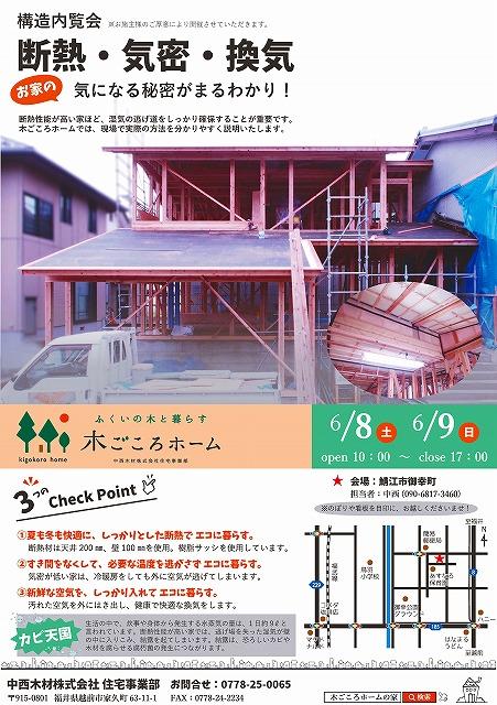 紺屋幸子様邸構造内覧会のコピー