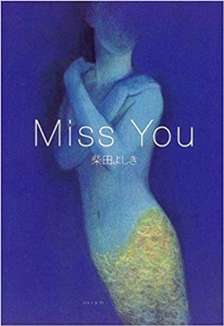 MISS YOU 柴田よしき