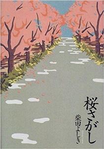 桜さがし 柴田よしき