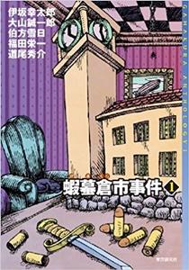 蝦蟇倉市事件1 アンソロジー