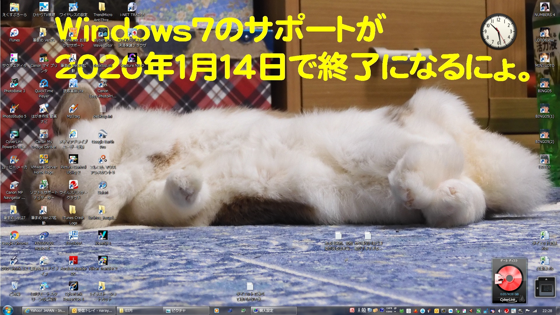 Windows7サポート終了20200114