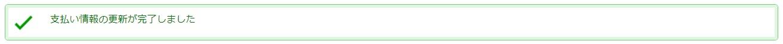 amazon更新完了