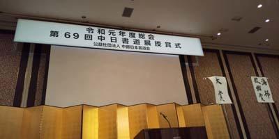 中日展授賞式
