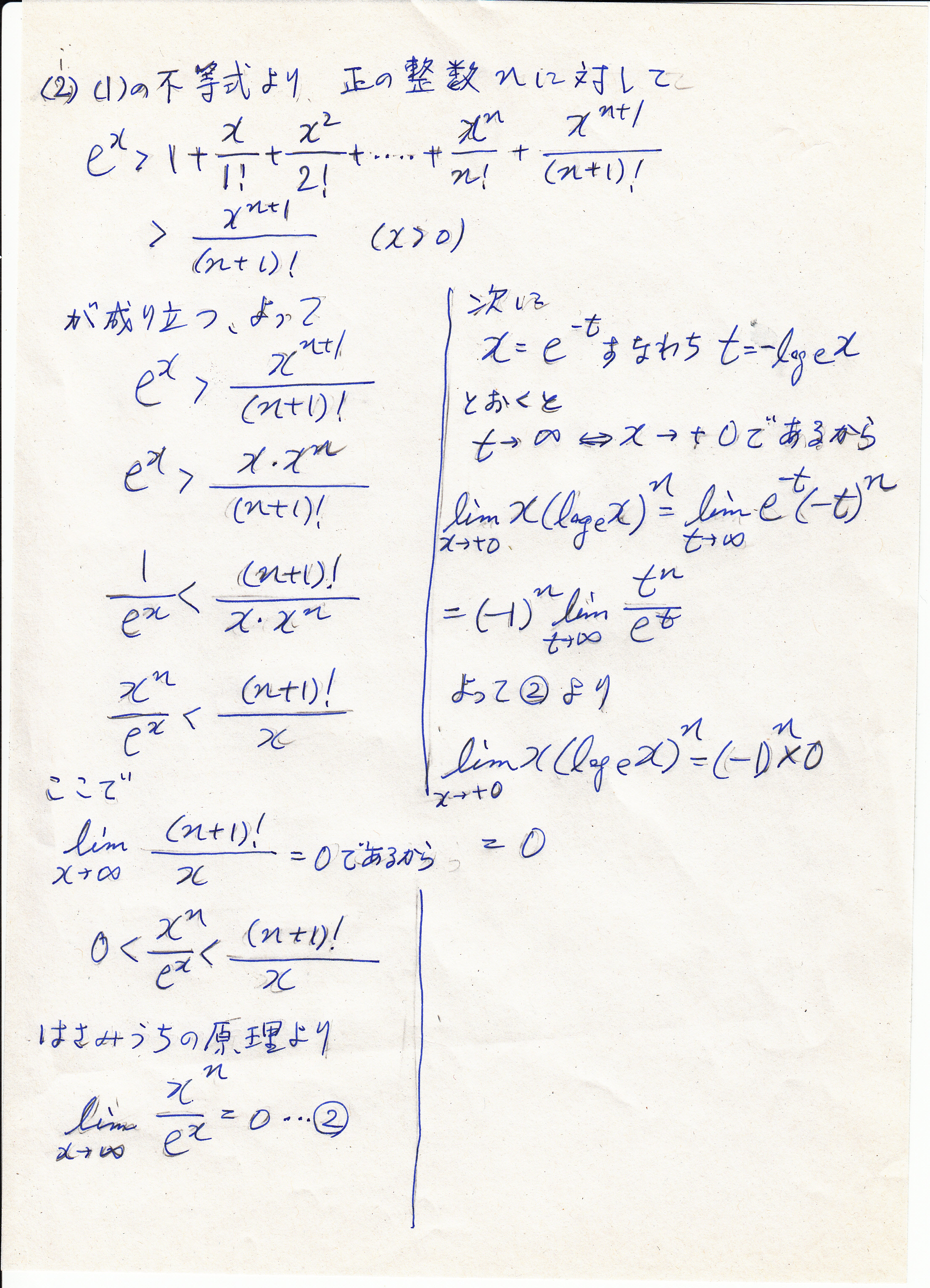 準 一級 検定 統計