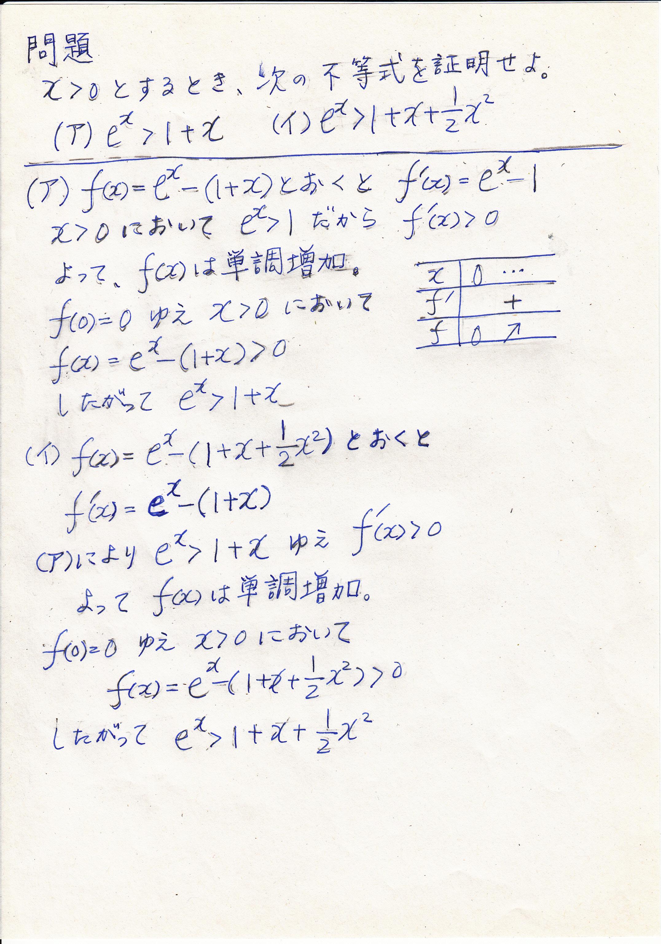 検定 数学