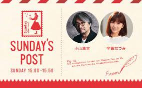 日本郵便 sundays post