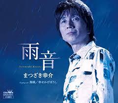 まつざき幸介 雨音CD