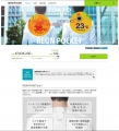 REON Pocket 購入 11