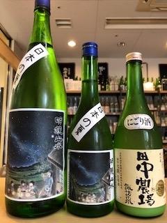 日本酒の夏  田中農場