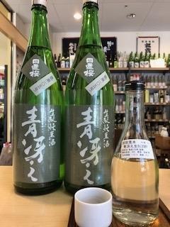 生酛 青冴え 純米酒