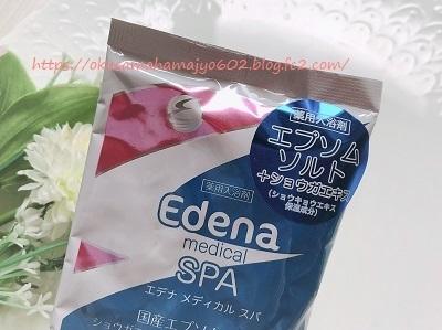 エデナ メディカルスパ