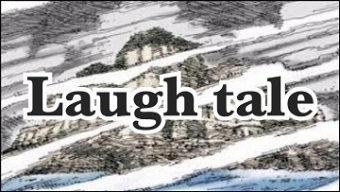 Laugh tale ラフテル