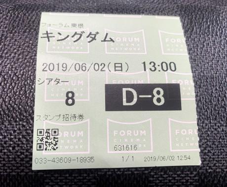 20190607キングダム (3)