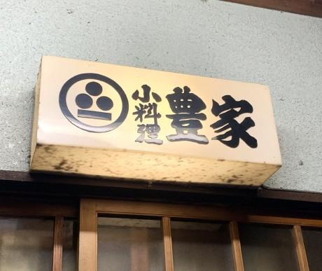 20190610豊屋 (1)