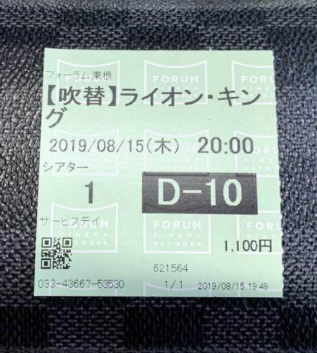 20190819券