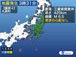 異常震域1