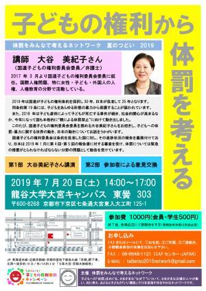 20190720_taibatsu[1]_convert_20190610112334