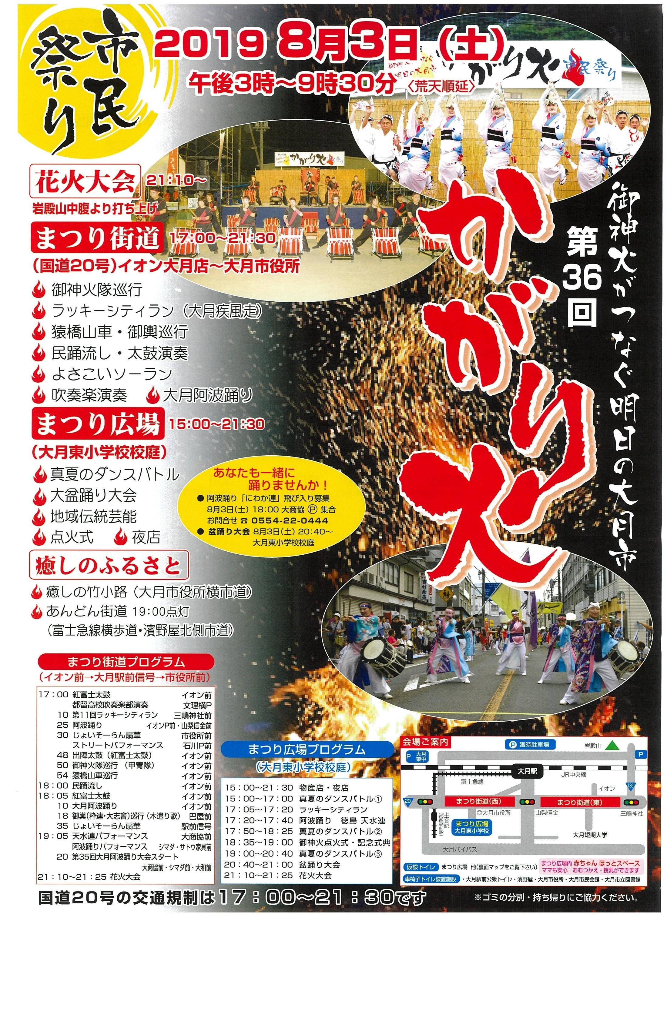 かがり火市民祭り1