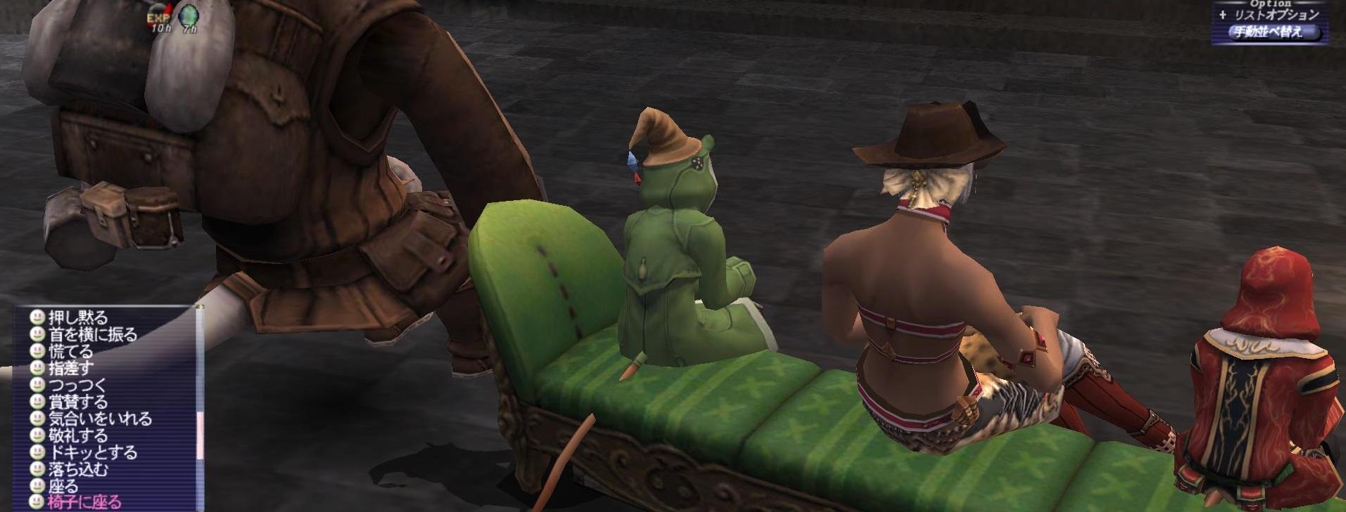 長椅子にお邪魔する
