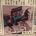 読売新聞アルバム発売1