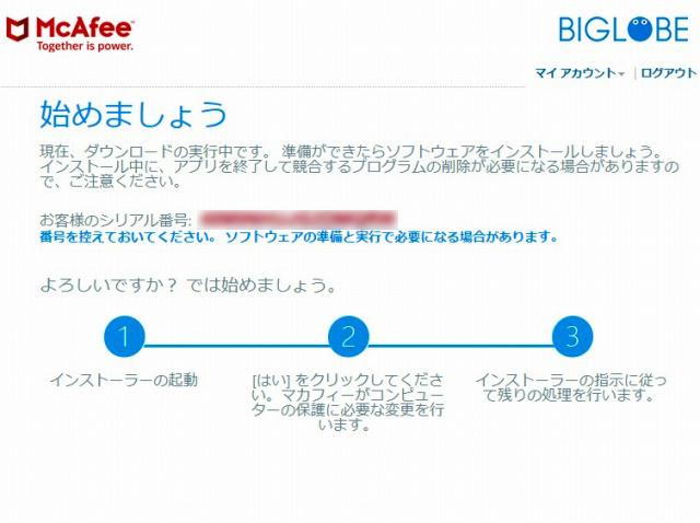 mcafee13.jpg