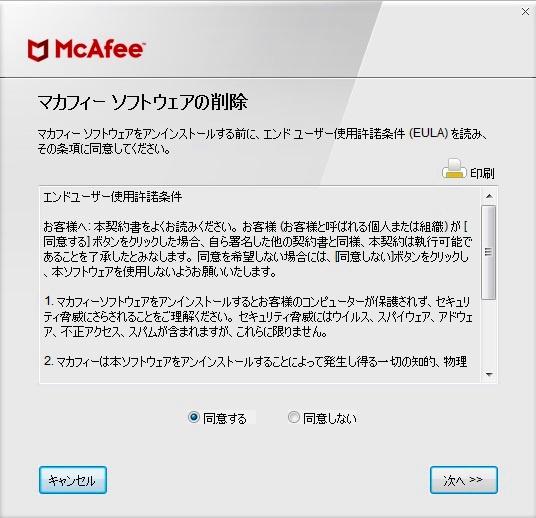 mcafee5.jpg