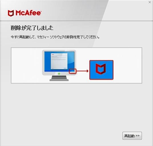 mcafee8.jpg